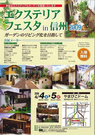 exteriorfestainshinshu2009 00.JPG