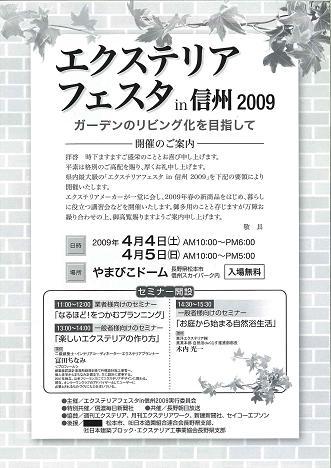 exteriorfestainshinshu2009 01.JPG