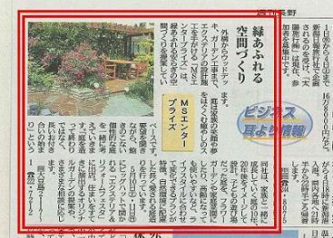 shukannagano001002.JPG